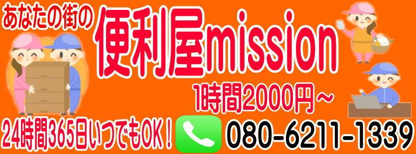 大阪の街の便利屋mission!